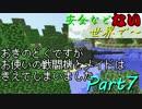 【Minecraft】この「安全」などない世界で Part7【工業mod】【ゆっくり実況】