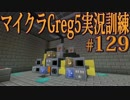 【Minecraft】生声実況!マイクラGreg5入れて実況訓練part129