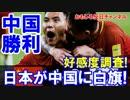 【日本が中国に完全敗北】 半万年1位確定のはずの日本がついに脱落!