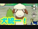 【ポケモンSM】犬統一で相手を吹っ飛ばせ!【ゆっくり実況】