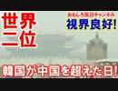 【韓国が中国を超えた日】 世界2位に浮上!1位を目指すニダ!