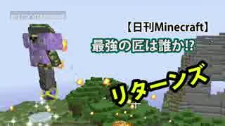 【日刊Minecraft】最強の匠は誰か!?リターンズ 風のそりでGO!【4人実況】