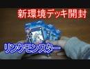 【遊戯王】新環境スターターデッキを開封&解説してみた【リンク召喚】