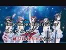 【ニコカラHD】【BanG Dream!】Happy Happy Party!(DAM音源)