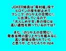 JOKER姉貴は「南村楓」役でヒロインの座を射止めて(以下略).mp4