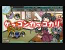 【実況】長波さんと艦これPart17【ケッコンカッコカリ】