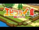 【サクサク実況】この島のエビフライは超凶暴!【エビフライの島】