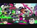 低ウデマエお金持ちスプラトゥーン2試射会初見プレイ(ゆっくり実況) thumbnail