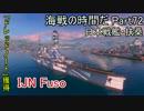 【WoWs】海戦の時間だ Part72 Fuso thumbnail