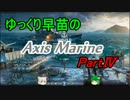 【WoWs】ゆっくり早苗のAxis Marine part04