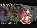 日刊トップテン!VOCALOID&something【日刊ぼかさん2017.03.26】
