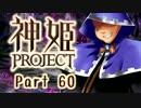 [ゆっくり実況]話題の神ゲーをやろう Part.60[神姫Project]