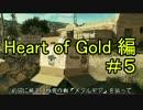 【ゆっくり実況】War for the Overworld 布教動画 Heart of Gold編 #5