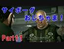 サイボーグおじちゃま!Part11【デウスエクスマンカインドディバイデッド】