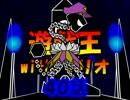 遊戯王withマリオ40話