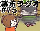 第49位:[会員専用]幕末ラジオ 第七十五回(西郷二軍ゲームSP)