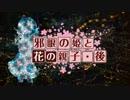第47位:【卓m@s】邪眼の姫の物語/第拾参話【SW2.0】 thumbnail