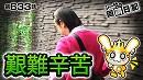 第67位:シーサ。の回胴日記_第633話 [by ARROWS-SCREEN] thumbnail