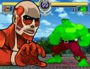 MUGEN 進撃の巨人 超大型巨人 VS Marvel ハルク