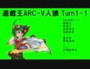 遊戯王ARC-V人狼 TURN1-1