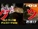 【FF13-2】DLC「サッズ編 (チョコリーナside)」を実況しまクリスティ第3話(終)