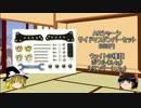ゆっくりと学ぶミニ四駆 第13回「マスダンパー」(前編)【画質向上】