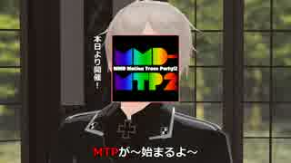 【MMD-MTP2】MMD Motion Trace Party! 2【オープニング】