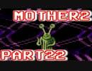 【MOTHER2】ぼくたちは、ちきゅうをまもる【実況】 part22
