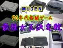 【MUGEN】90年代格闘ゲーム最強女王決定戦・part26