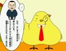 ホモと学ぶ 野 田 内 閣 2/2