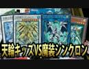 【フリー対戦】天輪キッズVS魔装シンクロン【遊戯王】