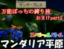 【実況】万能ぼっちの縛り旅 おまけpart2 【FFT獅子戦争】