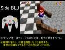 マリオ64 Side BLJ解説