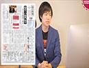 籠池氏証人喚問における超絶ミスリード&辻元清美の名前をなぜか出さないマスコミ【サンデイブレイク】