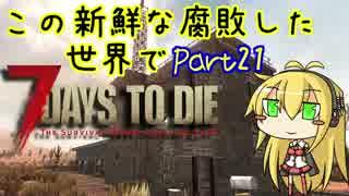 【7days to die】この新鮮な腐敗した世界で Part21【VOICEROID実況】