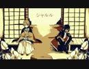 【人力刀剣乱舞】シャルル【倶利伽羅歌仙】