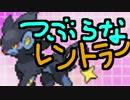 【ポケモンSM】ゆっくりぎりぎり△ポケモンバトル! 1握り