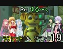 【VOICEROID実況】Re:ゆるーくラチェット&クランクpart19