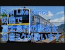 初音ミクがFeel Like danceの曲で富士急行の駅名を歌います。