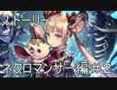 【実況】楽しく夜のお散歩!【Shadowverse】ネクロマンサー編 #2