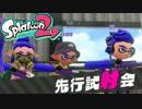 【実況】大阪の女子大生がスプラ2試射会をチャージャーで頑張る動画02