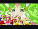 【プリパラ】ファルル誕生日記念ライブ! プレイ動画