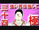 (34)強い男目指して『龍が如く極 KIWAMI』実況プレイ!
