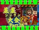 【MUGEN】並並シンラン大会 Part.36