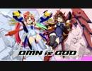 ドモン is GOD 神アイドル編 その7.クシャガイジ