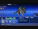 【SRWV】マットブラック・バレット【作業用BGM】