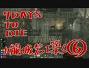 【7days to die】九龍城砦を築く006【マルチプレイ】
