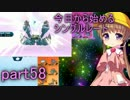 【VOICEROID実況】今日から始めるシングルレートpart58【月読アイ】