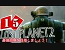【LP2】LOST PLANET2で最強部隊を目指しましょう! #15【4人実況】