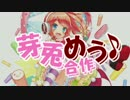 第42位:芽兎めう合作♪